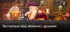 бесплатные игры Алхимия с друзьями