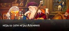 игры в сети игры Алхимия