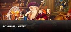 Алхимия - online