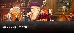 Алхимия - флэш
