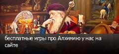 бесплатные игры про Алхимию у нас на сайте