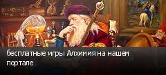 бесплатные игры Алхимия на нашем портале
