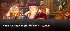 каталог игр- игры Алхимия здесь