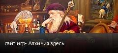 сайт игр- Алхимия здесь