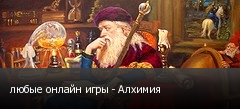любые онлайн игры - Алхимия