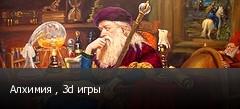 Алхимия , 3d игры