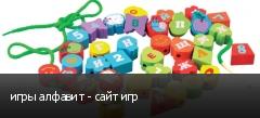 игры алфавит - сайт игр