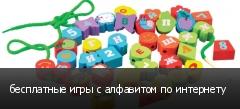 бесплатные игры с алфавитом по интернету