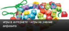 игры в интернете - игры на знание алфавита