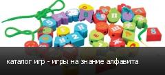 каталог игр - игры на знание алфавита