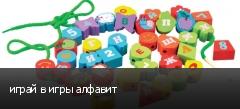 играй в игры алфавит