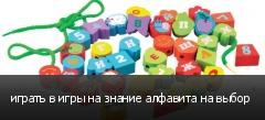 играть в игры на знание алфавита на выбор