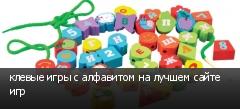 клевые игры с алфавитом на лучшем сайте игр