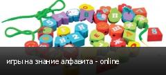 игры на знание алфавита - online