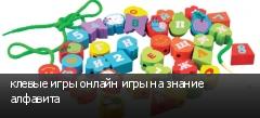 клевые игры онлайн игры на знание алфавита