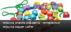 игры на знание алфавита - интересные игры на нашем сайте