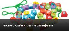 любые онлайн игры - игры алфавит