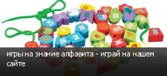 игры на знание алфавита - играй на нашем сайте