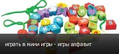 играть в мини игры - игры алфавит