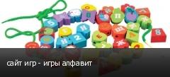 сайт игр - игры алфавит