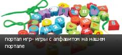 портал игр- игры с алфавитом на нашем портале