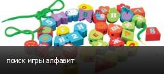 поиск игры алфавит