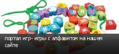 портал игр- игры с алфавитом на нашем сайте