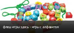 флеш игры здесь - игры с алфавитом