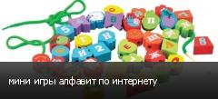 мини игры алфавит по интернету