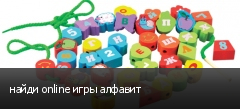 найди online игры алфавит