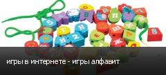 игры в интернете - игры алфавит