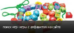 поиск игр- игры с алфавитом на сайте