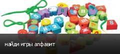 найди игры алфавит
