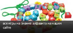 все игры на знание алфавита на нашем сайте