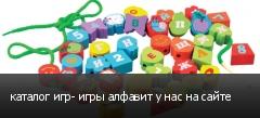 каталог игр- игры алфавит у нас на сайте