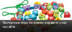 бесплатные игры на знание алфавита у нас на сайте