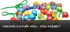 поиграть в онлайн игры - игры алфавит