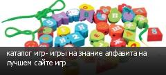 каталог игр- игры на знание алфавита на лучшем сайте игр