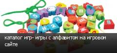 каталог игр- игры с алфавитом на игровом сайте