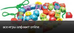все игры алфавит online