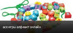 все игры алфавит онлайн