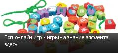Топ онлайн игр - игры на знание алфавита здесь