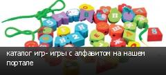 каталог игр- игры с алфавитом на нашем портале