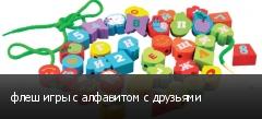 флеш игры с алфавитом с друзьями