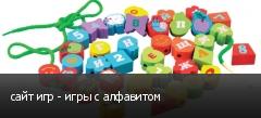 сайт игр - игры с алфавитом