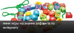 мини игры на знание алфавита по интернету