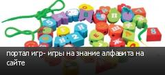 портал игр- игры на знание алфавита на сайте