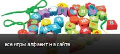 все игры алфавит на сайте