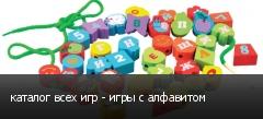 каталог всех игр - игры с алфавитом