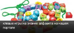 клевые игры на знание алфавита на нашем портале